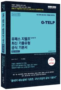 유패스 지텔프 최신 기출유형 공식 기본서 문법 독해 듣기: Level 2(2021 대비)