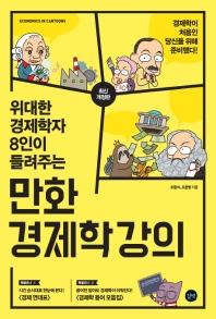 위대한 경제학자 8인이 들려주는 만화 경제학 강의