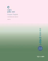 이현아 콤팩트영어: 문법 단원별 문제풀이2.0