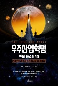 우주산업혁명