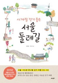 사계절 걷기 좋은 서울 둘레길
