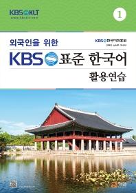 외국인을 위한 KBS 표준 한국어 활용연습. 1