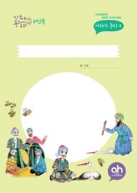 한국어로 읽는 우즈베키스탄 동화 워크북
