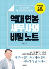 억대 연봉 세무사의 비밀 노트