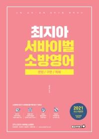 최지아 서바이벌 소방영어(2021)
