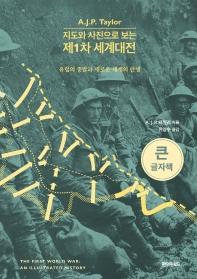지도와 사진으로 보는 제1차 세계대전(큰글자책)