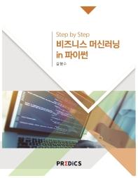 Step by Step 비즈니스 머신러닝 in 파이썬