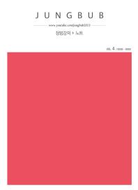 정법강의 + 노트 vol. 4