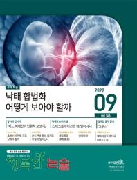 행복한 논술: 중등 통합 논술 월간지(2021년 9월호)
