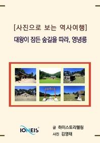[사진으로 보는 역사여행] 대왕이 잠든 숲길을 따라, 영녕릉