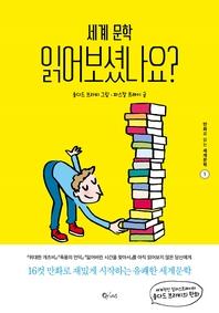 세계문학 읽어보셨나요? - 만화로 읽는 세계문학 1