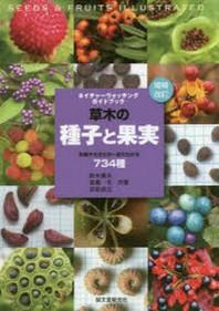 草木の種子と果實 形態や大きさが一目でわかる734種