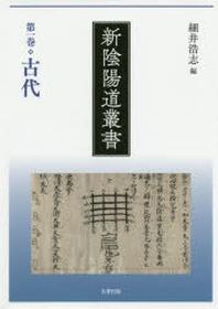 新陰陽道叢書 第1卷