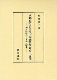 漢魏六朝における「山海經」の受容とその展開 神話の時空と文學.圖像