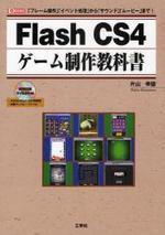 FLASH CS4ゲ―ム制作敎科書 「フレ―ム操作」「イベント處理」から「サウンド」「ム―ビ―」まで!