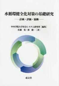 水循環健全化對策の基礎硏究 計畵.評價.協動