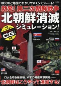 勃發!第二次朝鮮戰爭北朝鮮消滅シミュレ-ション! 3DCGと地圖でわかりやすくシミュレ-ト!