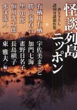 怪談列島ニッポン 書き下ろし諸國奇談競作集