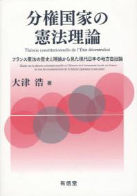 分權國家の憲法理論 フランス憲法の歷史と理論から見た現代日本の地方自治論