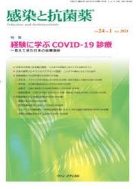 感染と抗菌藥 VOL.24NO.1(2021MAR.)