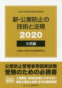 新.公害防止の技術と法規 公害防止管理者等資格認定講習用 2020大氣編 3卷セット