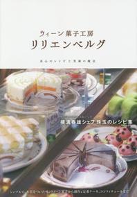 ウィ-ン菓子工房リリエンベルグ 眞心のレシピと笑顔の魔法