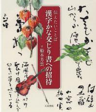 傳えたいことば漢字かな交じり書への招待