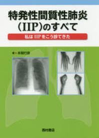 特發性間質性肺炎(IIP)のすべて 私はIIPをこう診てきた