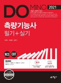 Do Mino 측량기능사 필기+실기(2021)