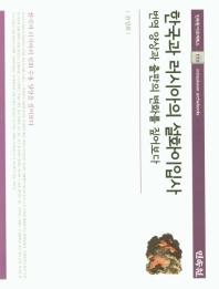 한국과 러시아의 설화이입사