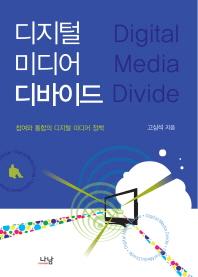 디지털 미디어 디바이드