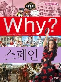Why? 세계사: 스페인