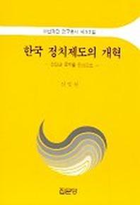 한국 정치제도의 개혁(아산재단연구총서 제90집)