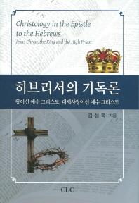 히브리서의 기독론