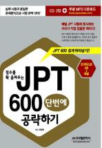 점수를 확 올려주는 JPT 600 단번에 공략하기