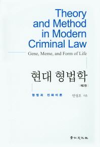 현대 형법학. 2: 형법과 진화이론