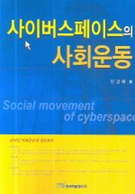 사이버스페이스의 사회운동