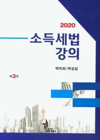소득세법 강의(2020)