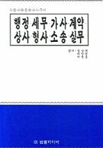 행정 세무 가사 계약 상사 형사 소송 실무