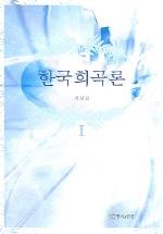 한국희곡론 1