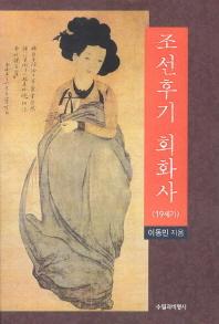 조선후기 회화사(19세기)