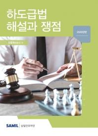 하도급법 해설과 쟁점(2020)