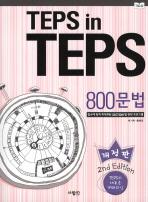 TEPS IN TEPS 800문법