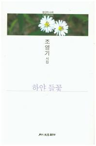 하얀 들꽃