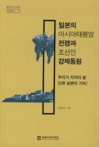 일본의 아시아태평양 전쟁과 조선인 강제동원
