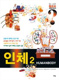 인체. 2(Humanbody)
