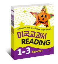 미국교과서 Reading Starter 세트(1-3권)(인터넷전용상품)
