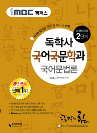 iMBC 캠퍼스 국어문법론(독학학위제 독학사 국어국문학과 2단계)