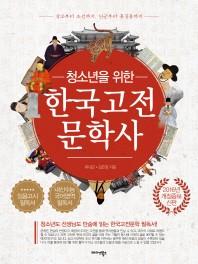 청소년을 위한 한국고전문학사