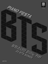 피아노 페스타(Piano Festa) BTS